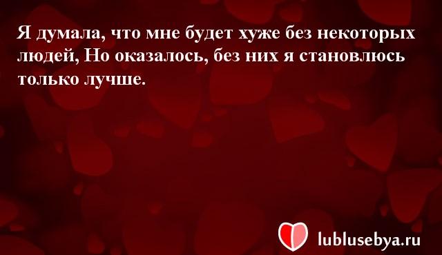 Цитаты. Мысли великих людей в картинках. Подборка lublusebya-19281222042019 картинка 11
