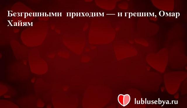 Цитаты. Мысли великих людей в картинках. Подборка lublusebya-19281222042019 картинка 12