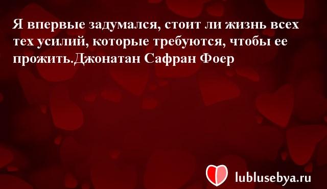 Цитаты. Мысли великих людей в картинках. Подборка lublusebya-19281222042019 картинка 19