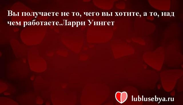 Цитаты. Мысли великих людей в картинках. Подборка lublusebya-47371222042019 картинка 5