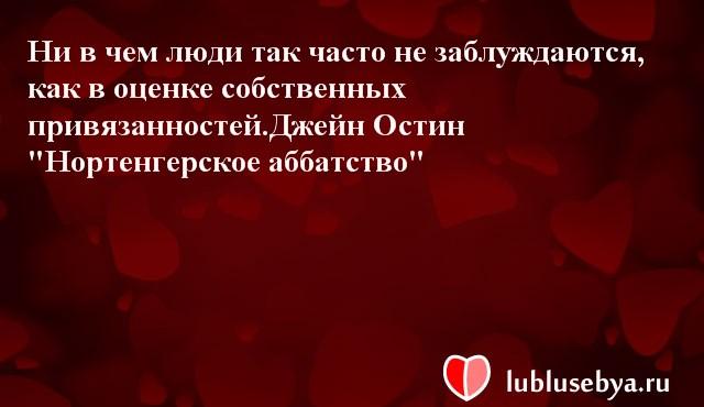 Цитаты. Мысли великих людей в картинках. Подборка lublusebya-47371222042019 картинка 7