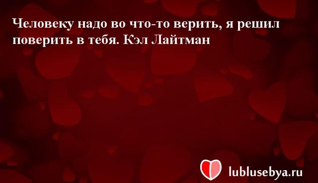 Цитаты. Мысли великих людей в картинках. Подборка lublusebya-47371222042019 картинка 8