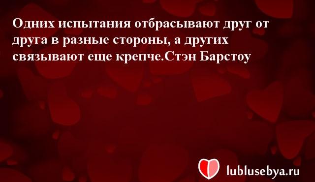 Цитаты. Мысли великих людей в картинках. Подборка lublusebya-51351222042019 картинка 1