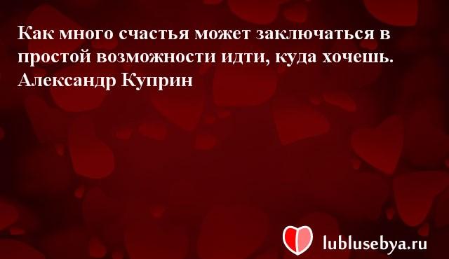 Цитаты. Мысли великих людей в картинках. Подборка lublusebya-51351222042019 картинка 8