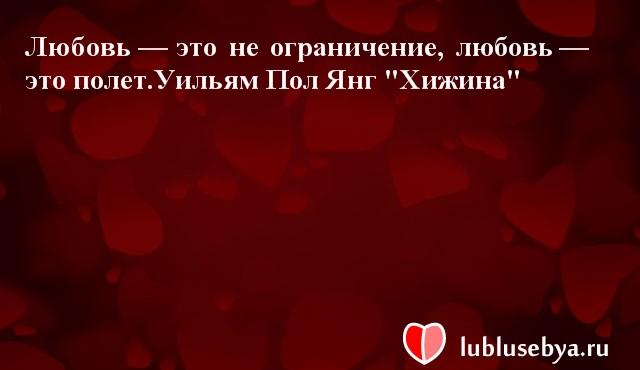 Цитаты. Мысли великих людей в картинках. Подборка lublusebya-51351222042019 картинка 9