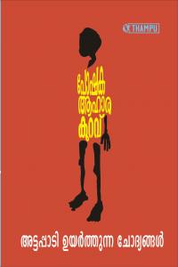 Attappadi report cover