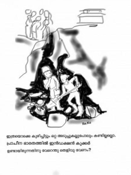 LUCA_Cartoon_Ramankutty_May_2015