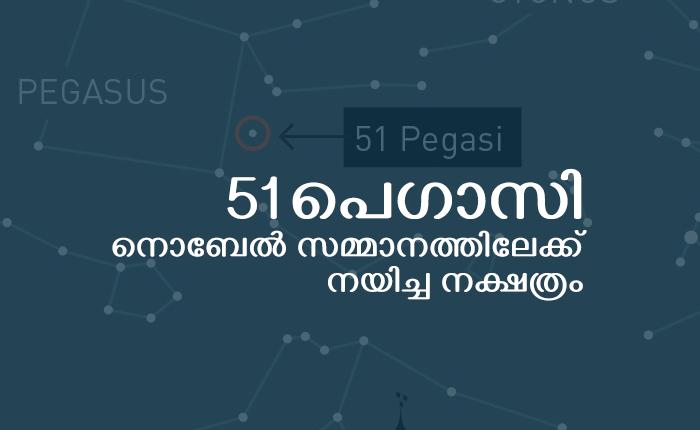 51 പെഗാസി – നൊബേല് സമ്മാനത്തിലേക്ക് നയിച്ച നക്ഷത്രം