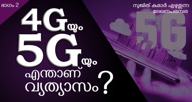 എന്താണ് 4Gയിൽ നിന്നും 5Gക്കുള്ള വ്യത്യാസം ?