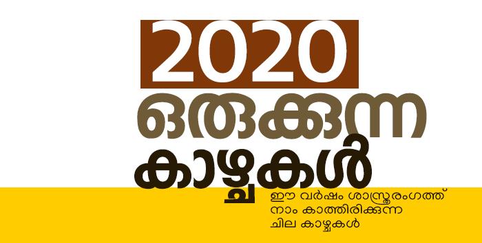 2020 ഒരുക്കുന്ന കാഴ്ചകൾ