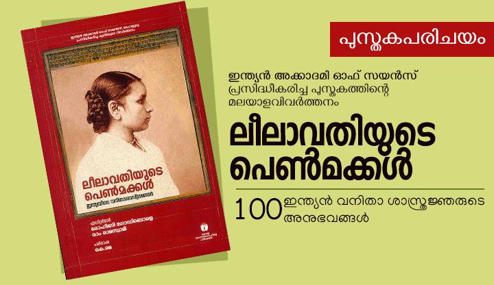 100 ഇന്ത്യൻ വനിതാശാസ്ത്രജ്ഞര്