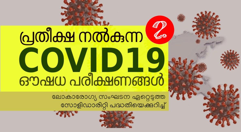 പ്രതീക്ഷ നൽകുന്ന COVID – 19 ഔഷധ പരീക്ഷണങ്ങൾ