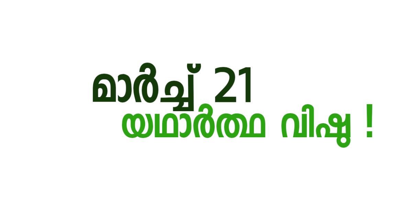 മാര്ച്ച് 20/21- യഥാര്ത്ഥ വിഷു