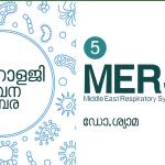 MERS – വൈറോളജി ലേഖന പരമ്പര