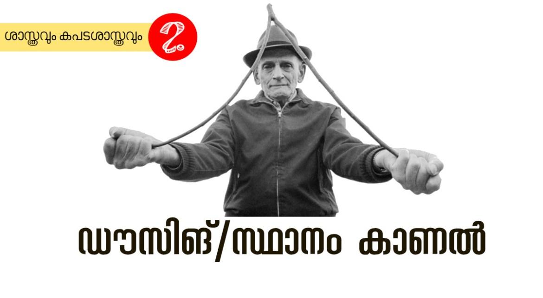 ഡൗസിങ് /സ്ഥാനം കാണല്