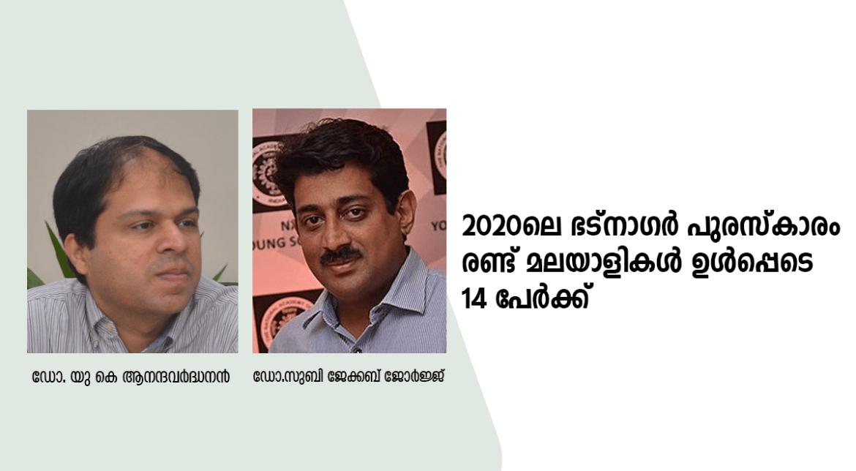 2020-ലെ ഭട്നാഗർ പുരസ്കാരം രണ്ട് മലയാളികൾ ഉൾപ്പെടെ 14 പേർക്ക്