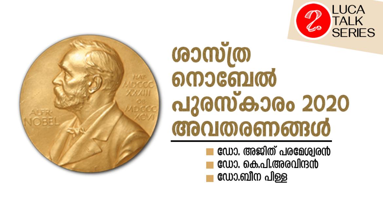 ശാസ്ത്ര നൊബേൽ പുരസ്കാരം 2020 -അവതരണങ്ങൾ