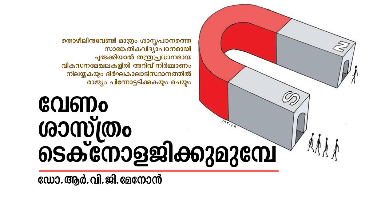 വേണം ശാസ്ത്രം ടെക്നോളജിക്കുമുമ്പേ