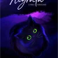 Negruța, o pisică norocoasă