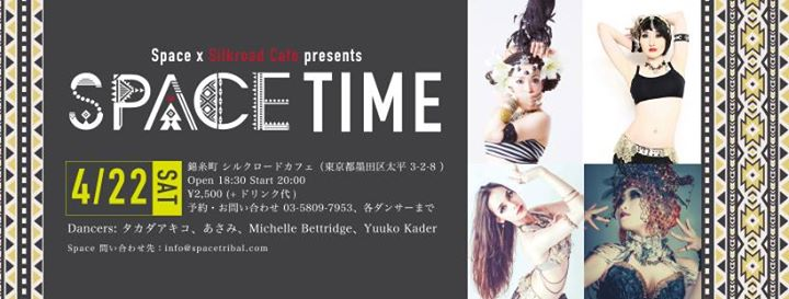 SPACE TIME vol1