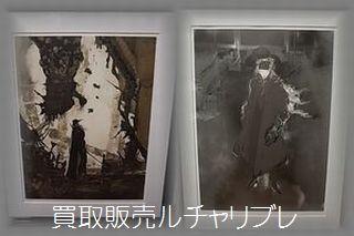 天野喜孝 シルクスクリーン/リトグラフ 「「影-かげ-」と「出会い」