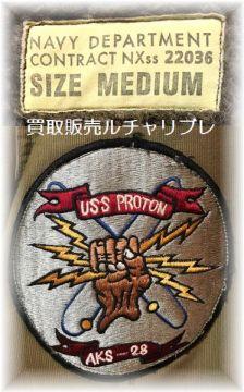 BUZZ N-1 AKS-28 USS PROTON デッキジャケット