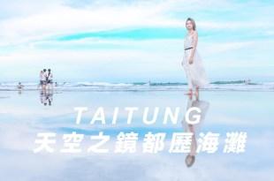 台東景點推薦【台東・成功】台灣也有天空之鏡!台東行程必去衝浪秘境 – 都歷海灘,把握退潮拍出絕美倒影!