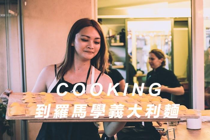 義大利行程推薦【南義・羅馬】其實大家都想學做菜。為自己規劃一堂在當地主廚家,有吃有喝又有玩的義式烹飪料理課吧!Get your guide網站上預訂的料理課。