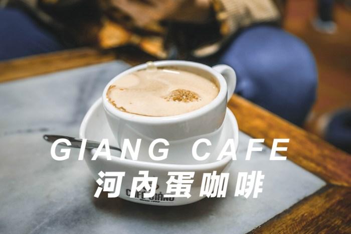 河內咖啡推薦【越南・河內】名氣最大的越南咖啡,人氣蛋咖啡egg coffee創始店Giang Cafe朝聖去!