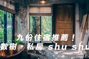 九份民宿推薦【新北・瑞芳】數樹・私房 shu shu,九份老街最美的民宿! CNFlower花藝師的山居基地。