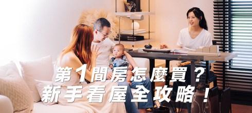 【看屋筆記】首購族人生第一間房怎麼買?新手村的看屋攻略買房心得分享!