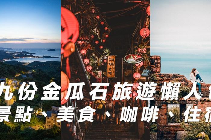 2021九份、金瓜石旅遊精選懶人包!景點、美食、咖啡店、住宿、登山健走、海景推薦,一日遊、兩天一夜、三天兩夜都適用!