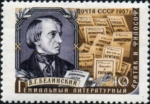 Belinsky stamp