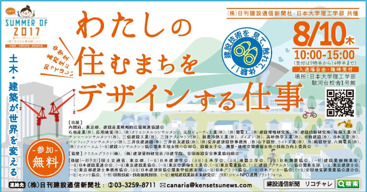 【EVENT-イベント情報-】夏のリコチャレ2017~理工系のお仕事体験しよう!
