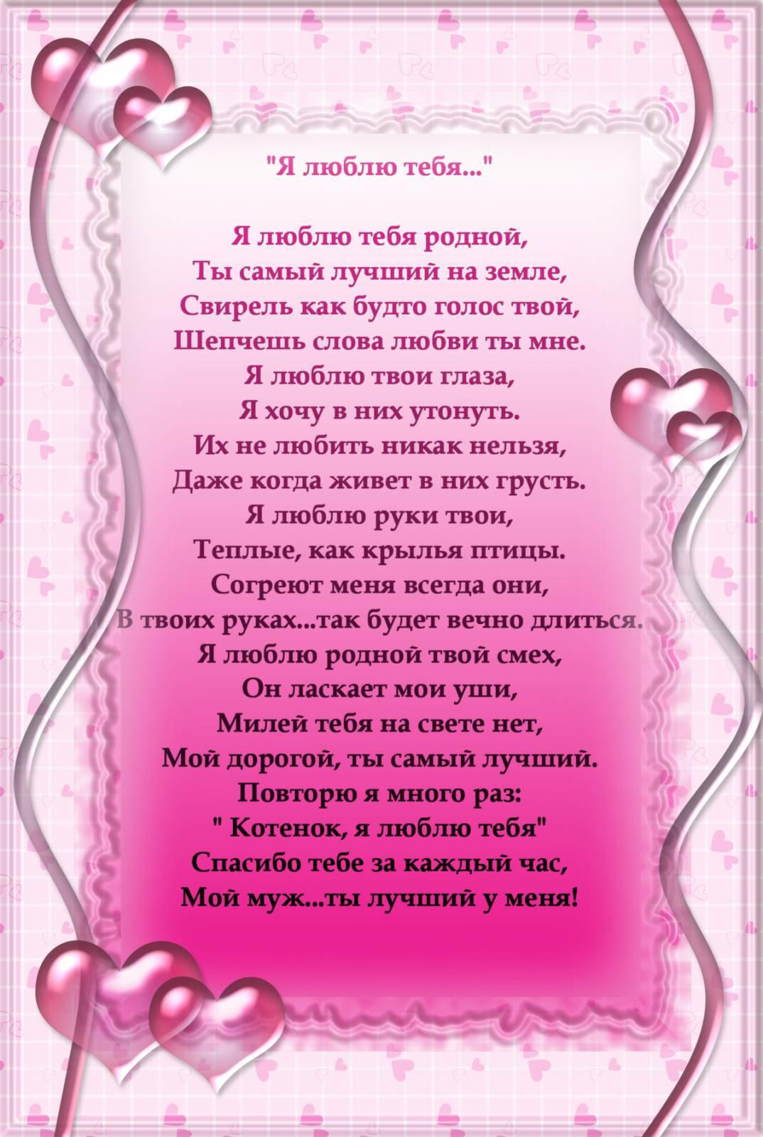 Стихи любимому мужу, мая
