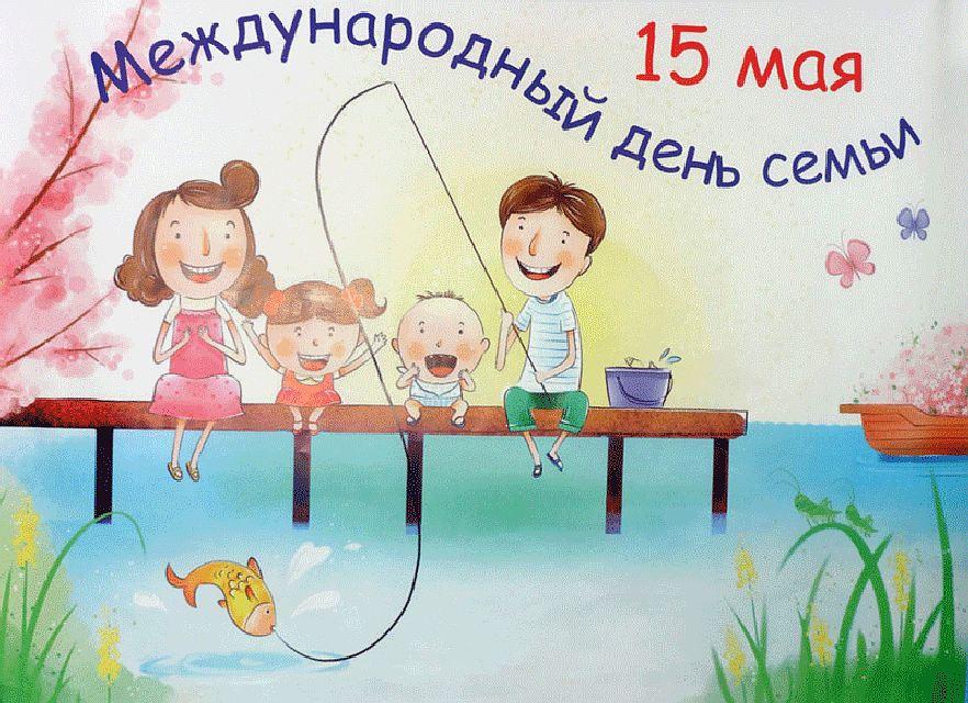 поздравление 15 мая день семьи картинки все фото