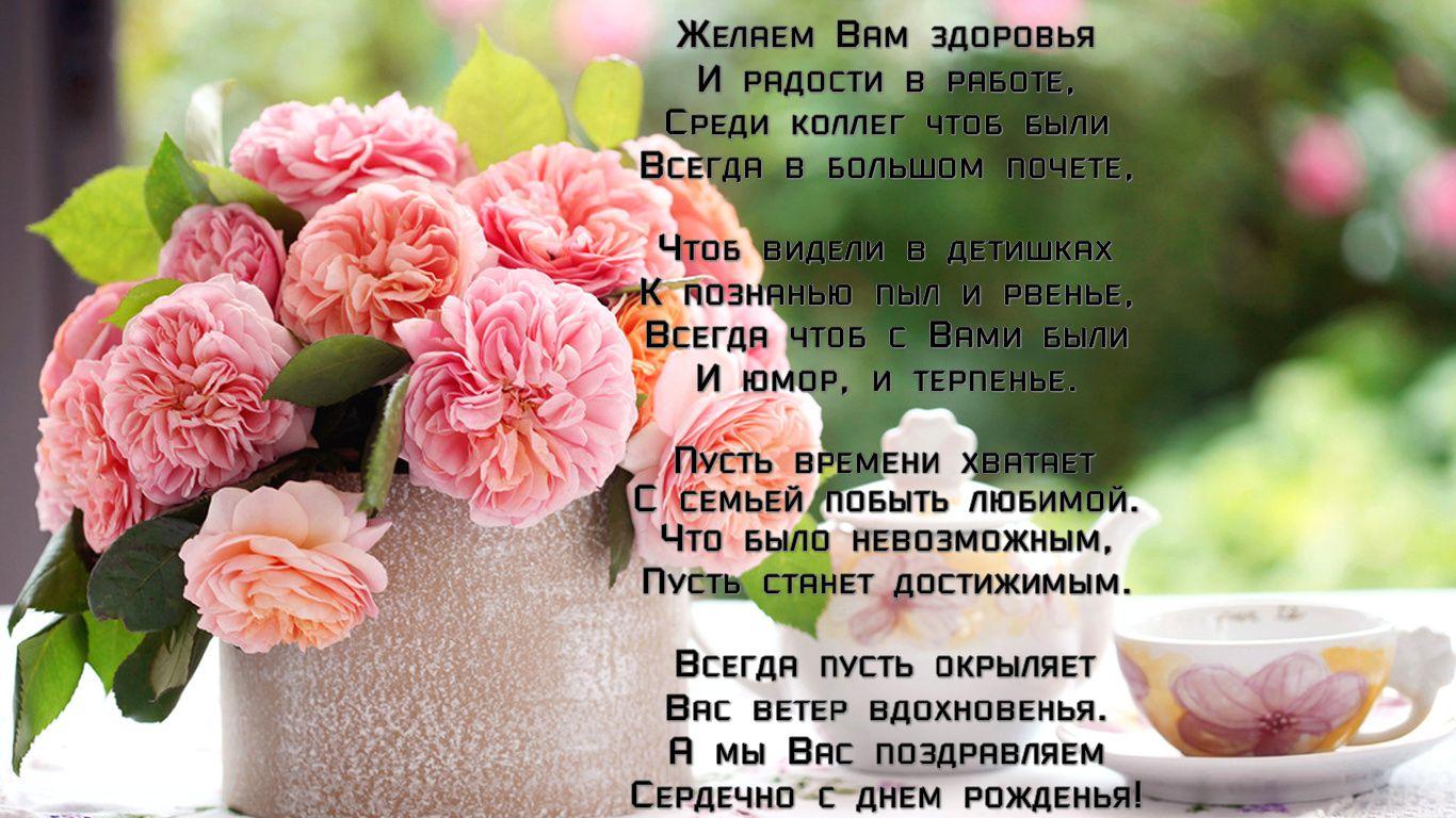 Открытка поздравление учителю от родителей, открытка для девочки