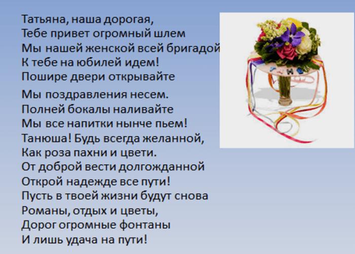 Открытки с днем рождения женщине татьяне васильевна, подготовительной