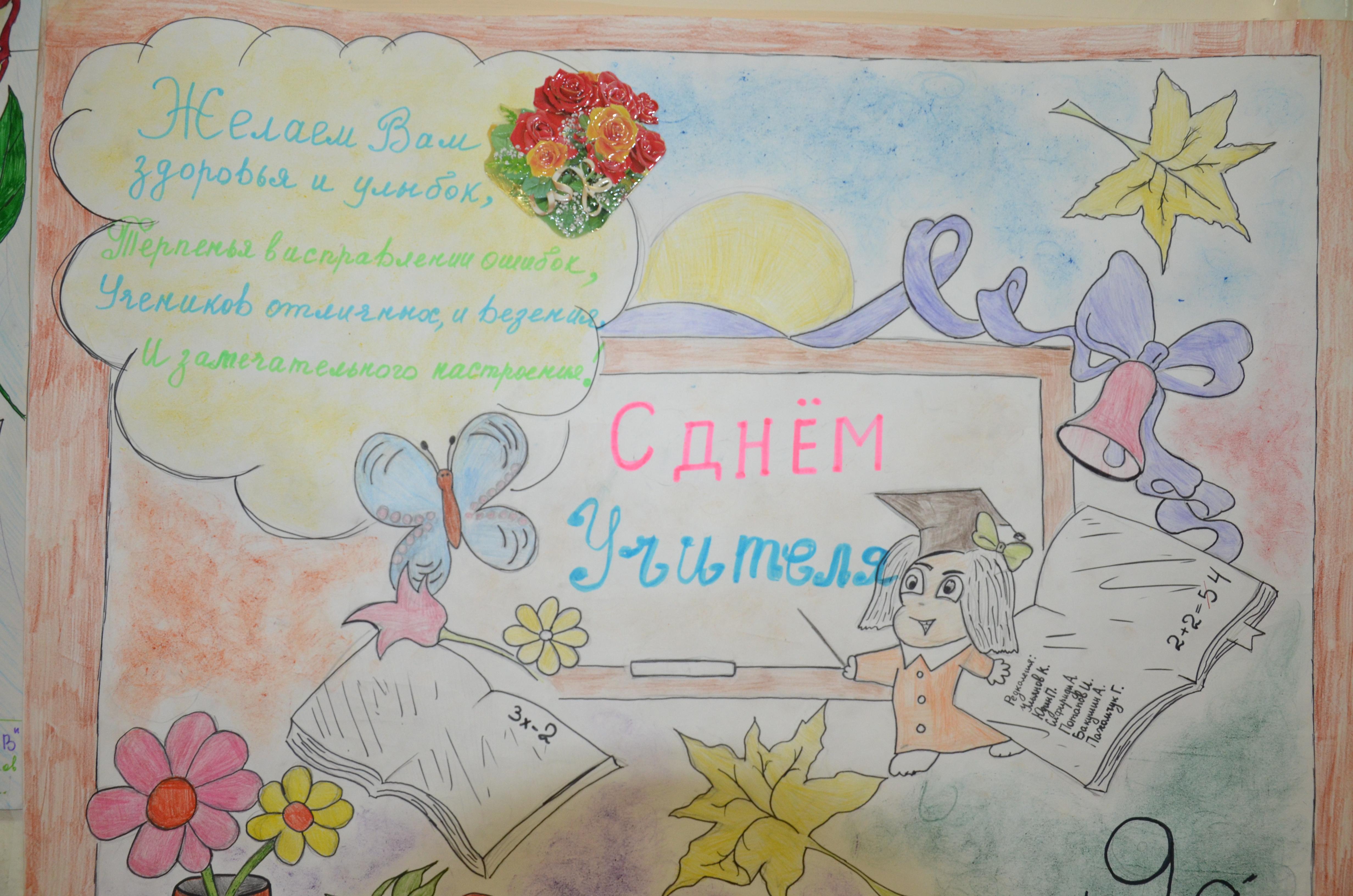 Картинки и плакаты на день учителя, картинки