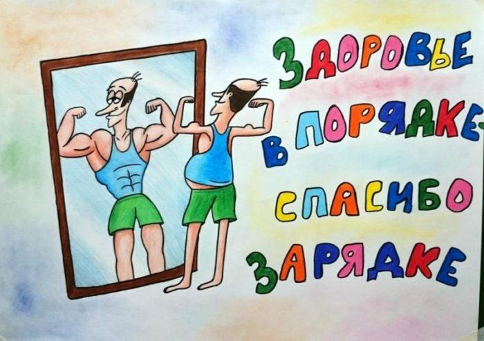 плакат школа территория здоровья комната улучшенной