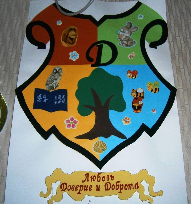 специализируемся образцы гербов семьи в картинках формы