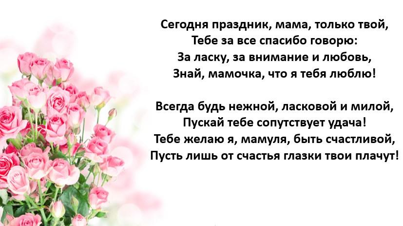 Поздравления маме с 8 марта в прозе до слез