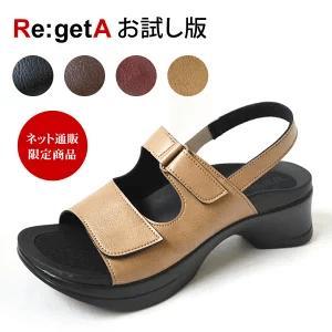 Re:getA -リゲッタ-3200