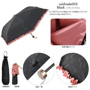 SOLSHADE 日傘