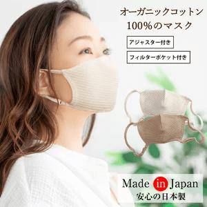 日本製オーガニックコットン100%アジャスター付きマスク