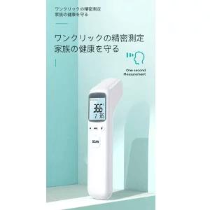 非接触型 赤外線体温計