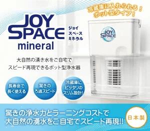 JOY SPACEミネラルポット型浄水器