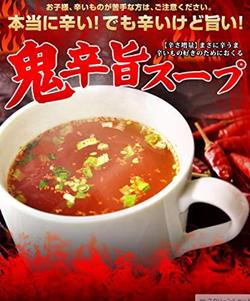 鬼辛旨スープ