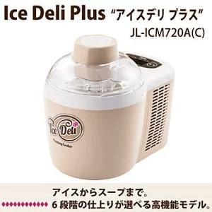 【ハイアール】アイスデリ (JL-ICM720A)