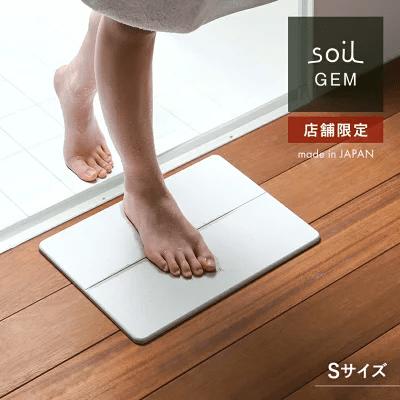 soil GEM ソイル ジェム 珪藻土 バスマット